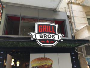 grill_bros_epigrafi