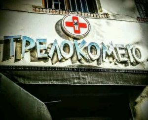 trelokomeio_club_inox_grammata