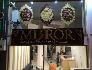 mirror_epigrafi_alouminiou