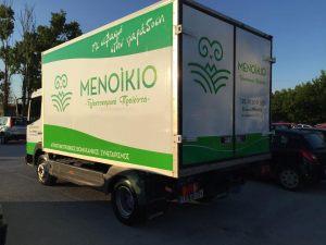 menoikio_fortigo
