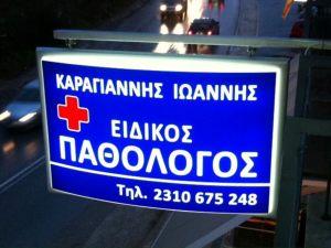 fanari_pathologos