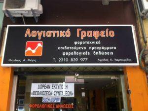 logistiko_epigrafi