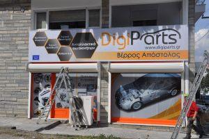digi_parts_2