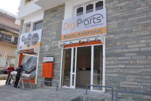 digi_parts