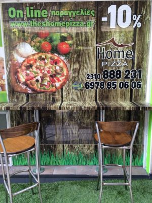 pizza_home