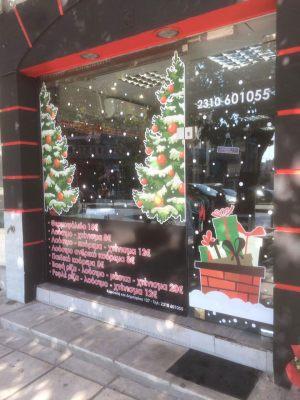 christmas_trees_kommotirio